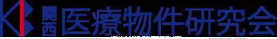 関西医療物件研究会