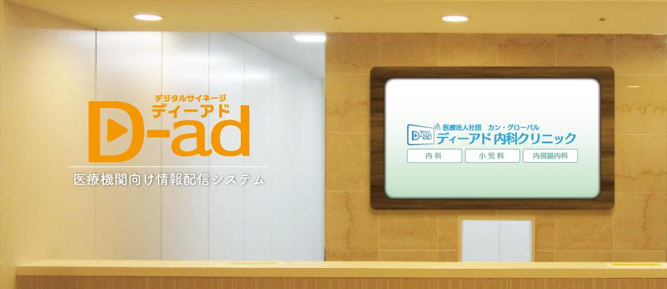 D-adのご紹介表紙