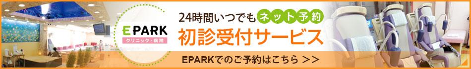 EPARK予約バナー