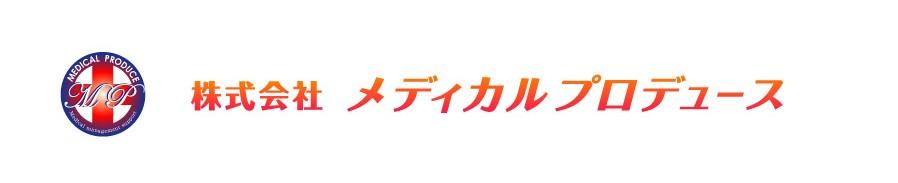 メディカルプロデュースロゴ